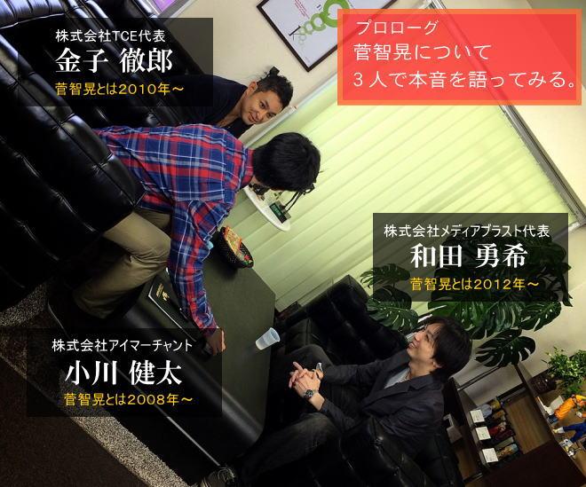 菅智晃の人物像に迫る。