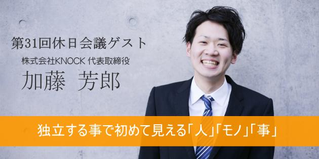 休日会議ゲスト加藤芳郎