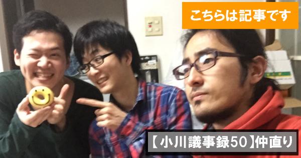 50_nakanaori
