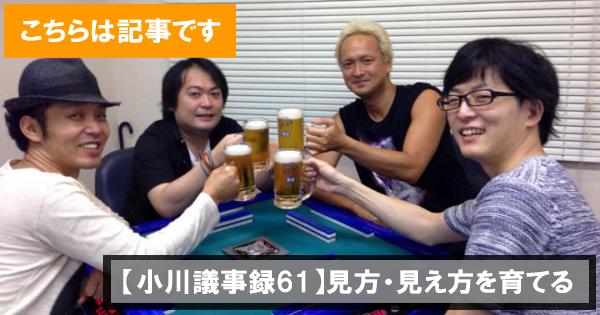 61_mikata